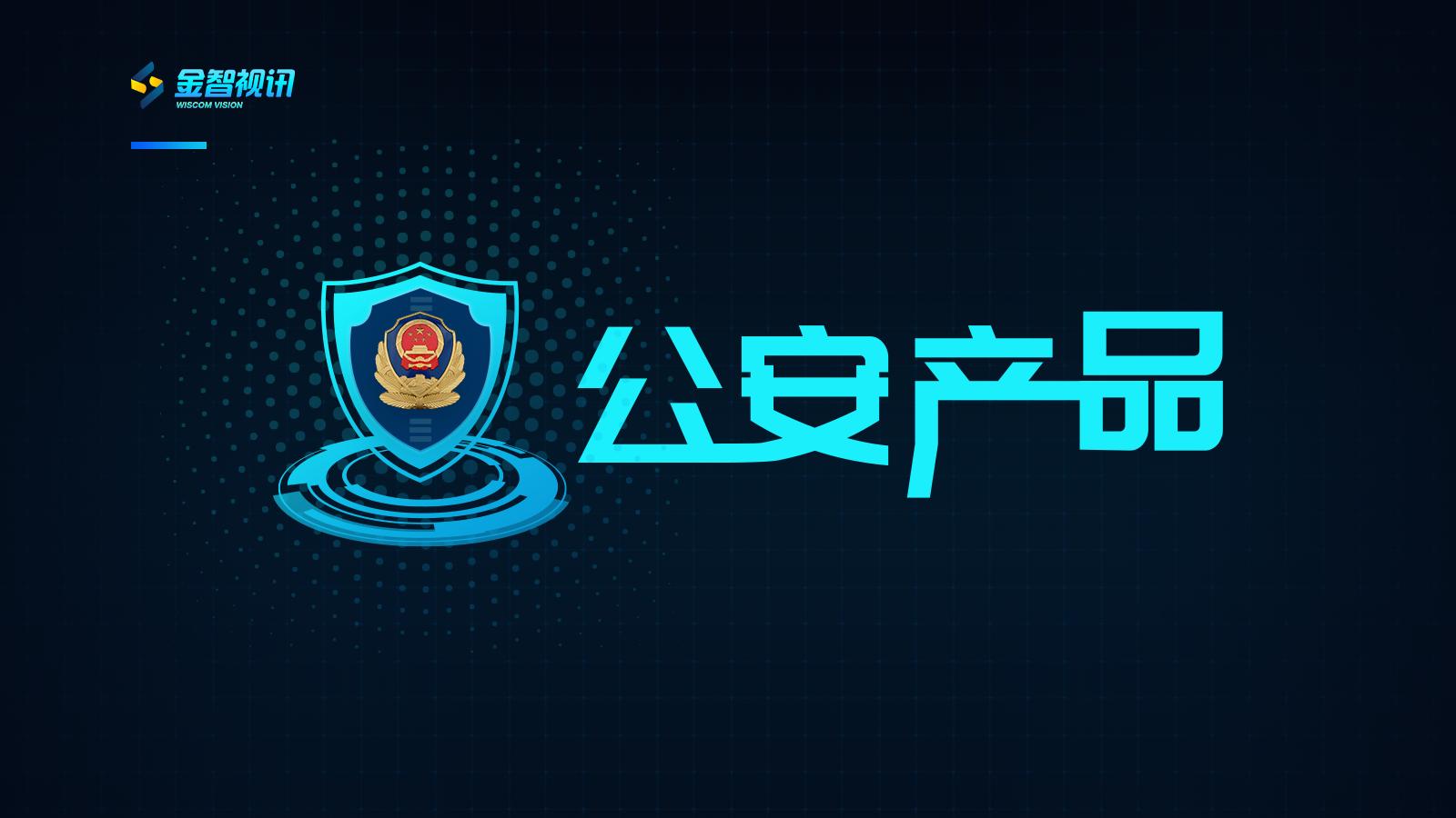 KingDPS公安大数据实战应用平台
